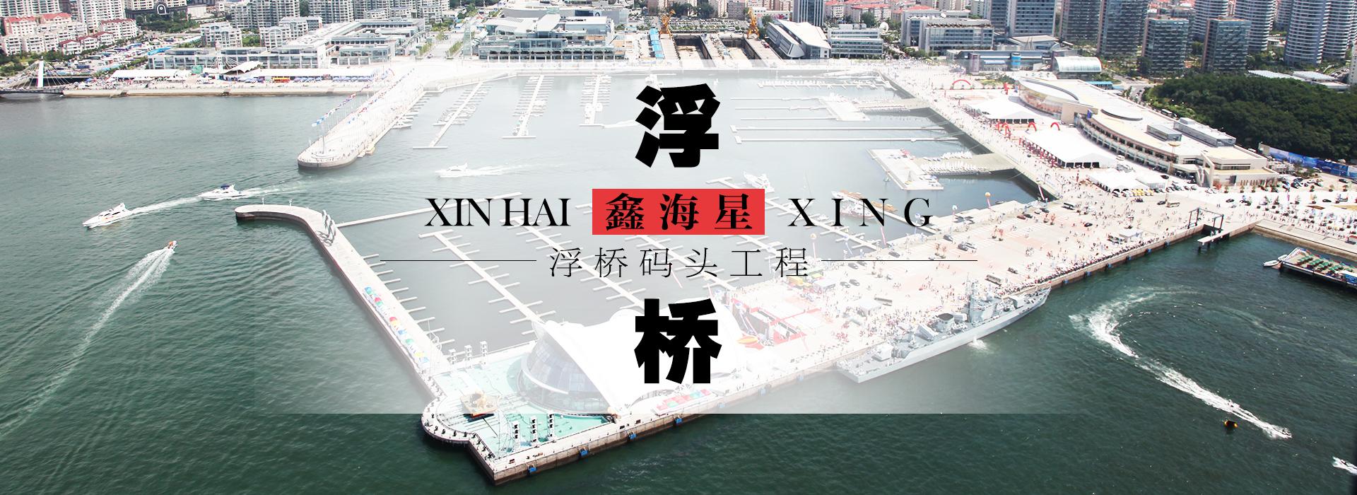 游艇码头工程